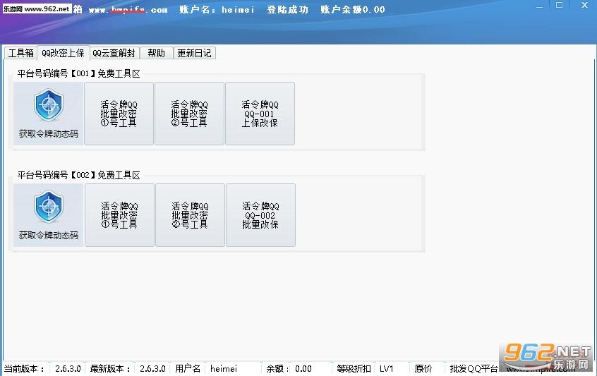 黑妹QQ工具箱3.2 免费永久绿色版_截图