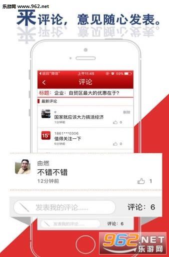 新华15秒新闻手机客户端v5.0_截图