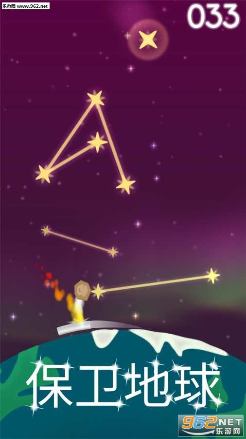 星座Seeing Stars全解锁版v1.0_截图