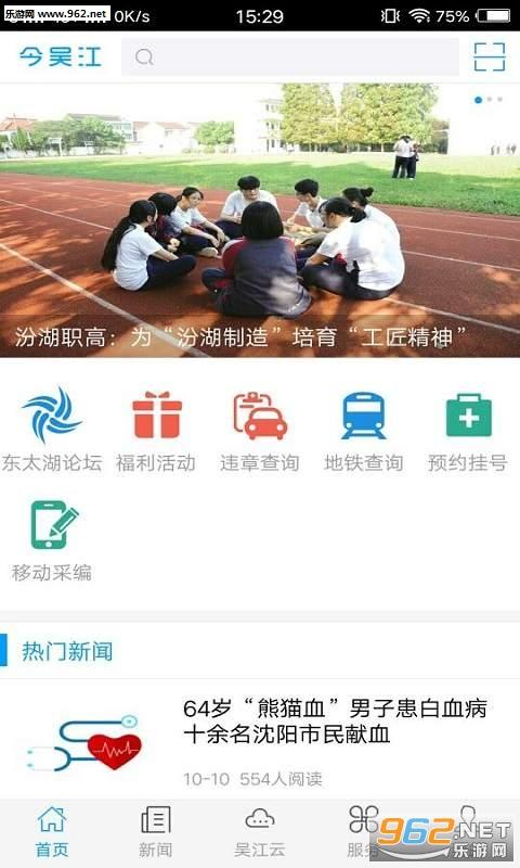 今吴江appv1.0_截图