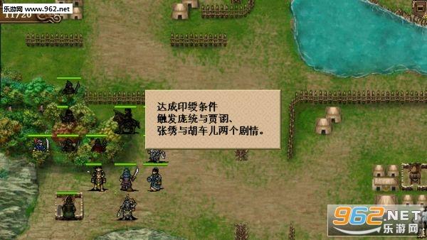 三国志贾诩传破解版v1.1.04_截图