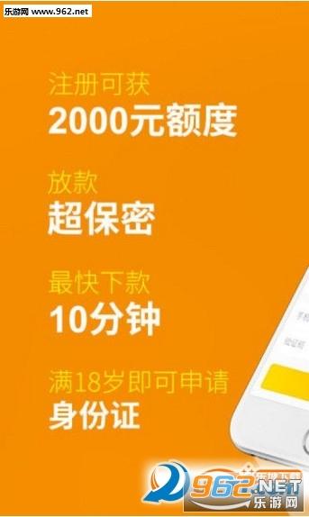 维信缺钱花app官方版_截图