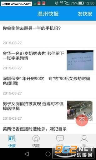 温州快报appv1.0_截图