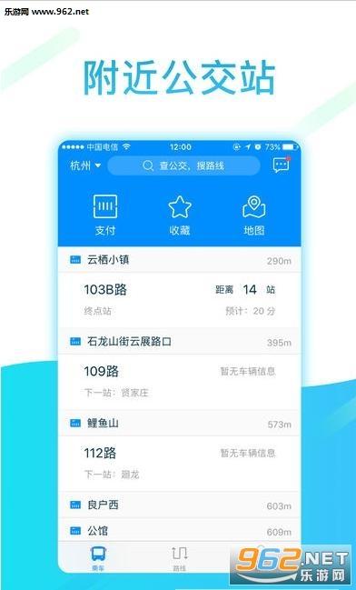 浦江云公交app_截图