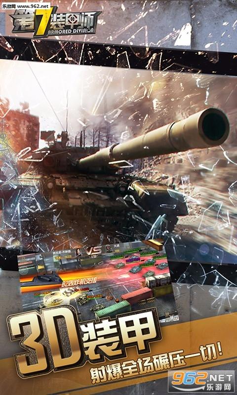 第7装甲师百度版v1.2.1_截图0