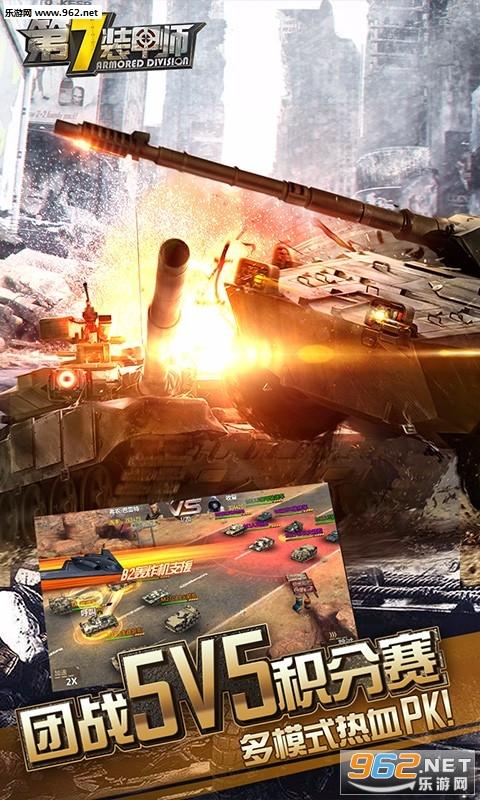 第7装甲师百度版v1.2.1_截图1