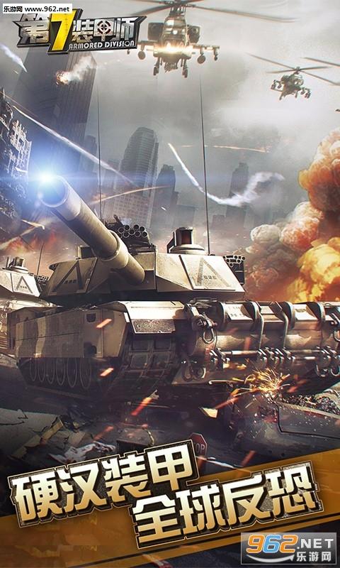 第7装甲师百度版v1.2.1_截图2