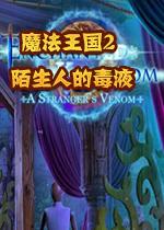 魔法王国2:陌生人的毒液