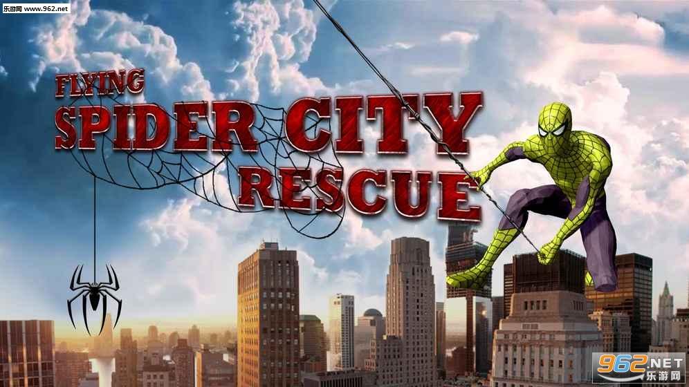 蜘蛛侠城市救援安卓版v1.0.9_截图3