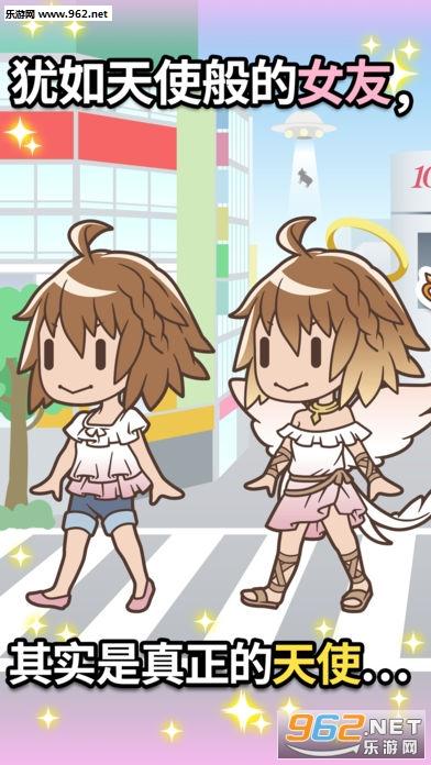我的女友是天使手游v1.0.2_截�D2