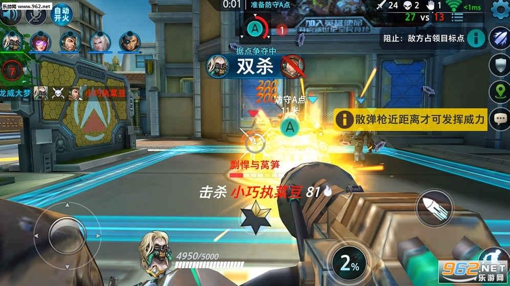 枪火战神官方正式版v1.4_截图2