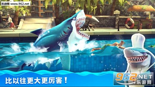 饥饿鲨世界苹果破解版v2.4.2_截图0