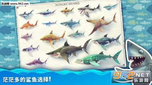 饥饿鲨世界苹果破解版v2.4.2_截图3