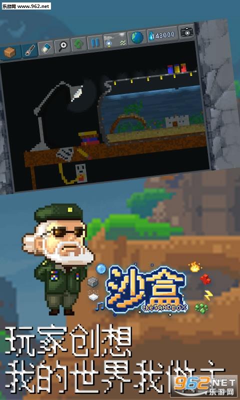 沙盒手游中文版(安卓版)v1.6.0_截图4
