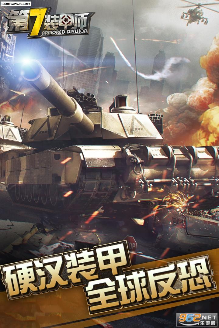 第7装甲师安卓版v1.2.1_截图0