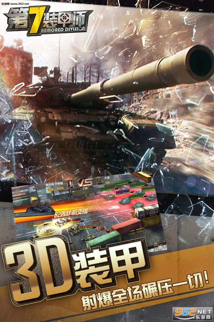 第7装甲师安卓版v1.2.1_截图1