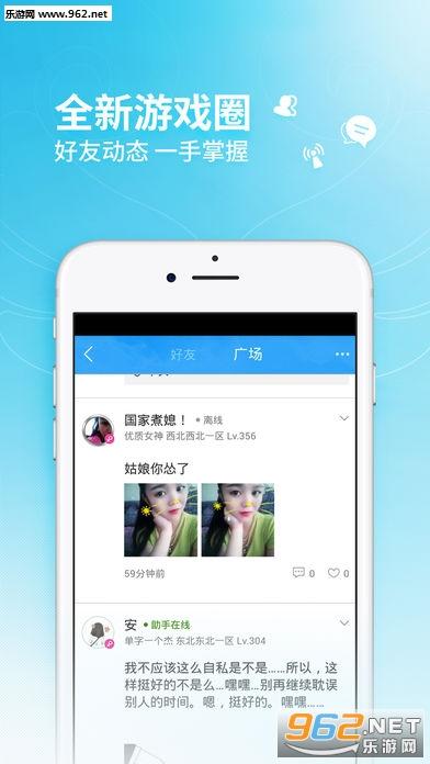 qq炫舞小灵通ios版v2.9.7.61截图0