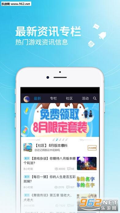 qq炫舞小灵通ios版v2.9.7.61截图1