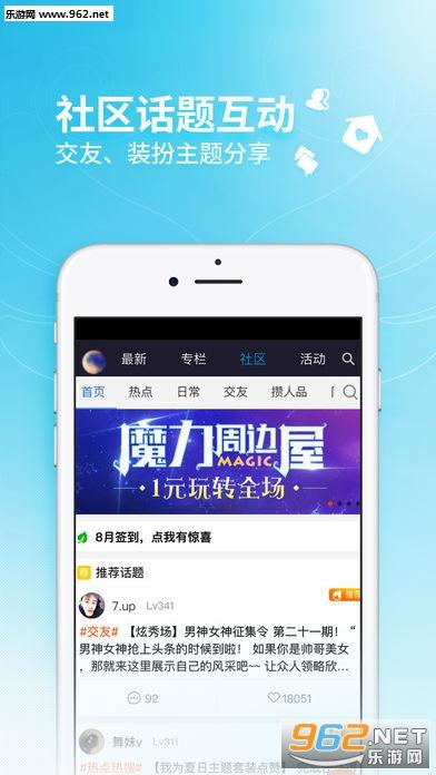 qq炫舞小灵通ios版v2.9.7.61截图2