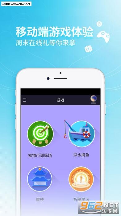 qq炫舞小灵通ios版v2.9.7.61截图3