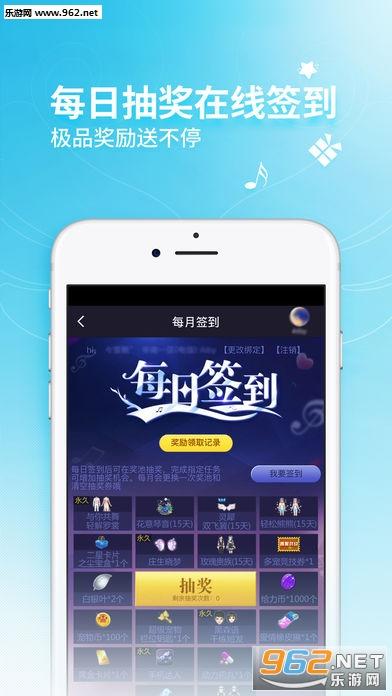 qq炫舞小灵通ios版v2.9.7.61截图4