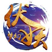 梦幻伏妖1.1最新苹果版
