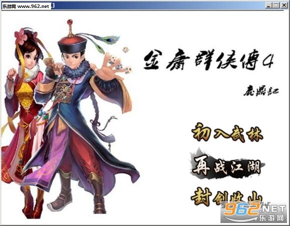 金庸群侠传4鹿鼎记正式版截图4