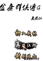 金庸群侠传4鹿鼎记