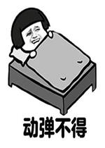 铁打的大全磁铁打的床身体图片表情 每天早我请问表情包的图片