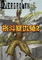 复仇格斗兔2