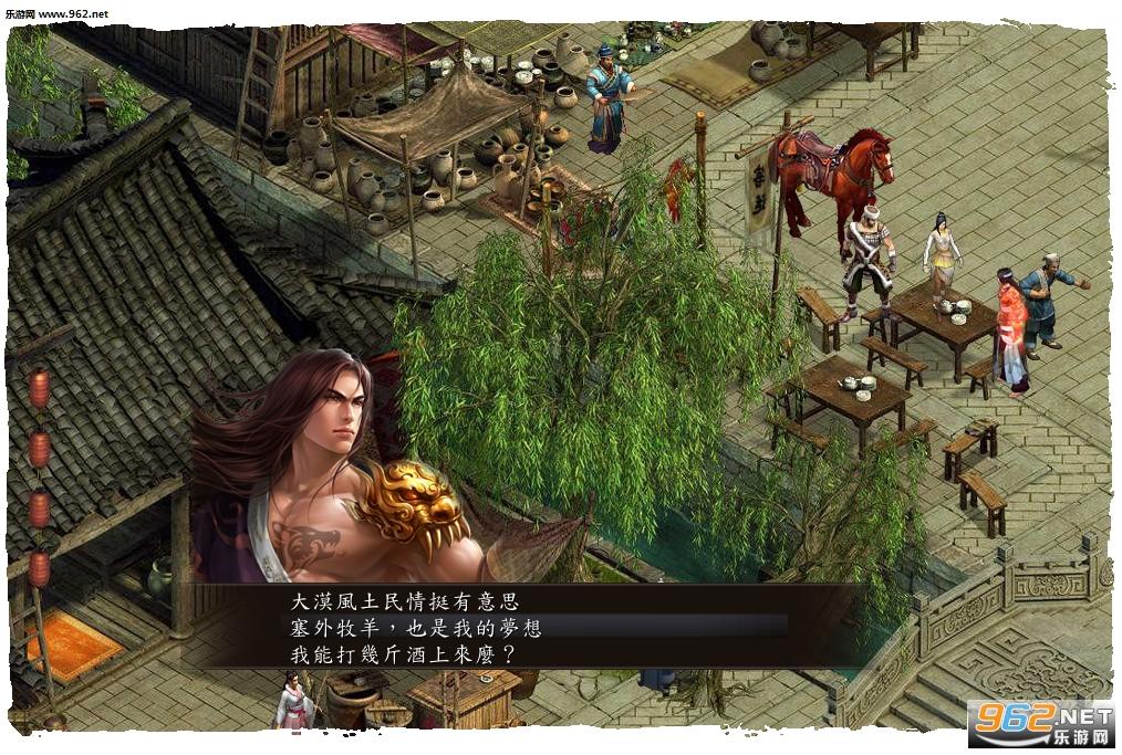 金庸群侠传5正式版[预约]截图1