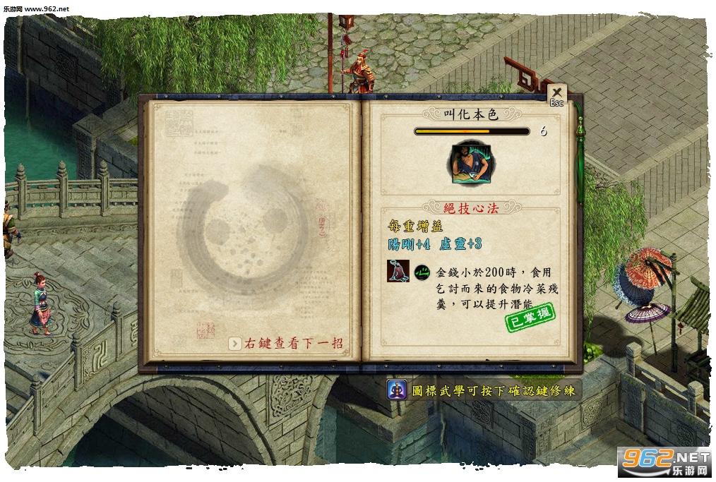金庸群侠传5正式版[预约]截图5