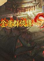 金庸群侠传5