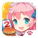 萌娘餐厅2最新破解版v1.20.01
