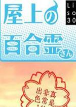 屋上的百合�`steam破解中文版