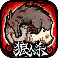 网易狼人杀手游ios版v0.1.24