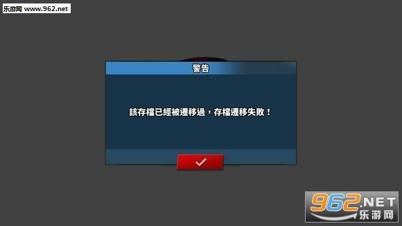 世界征服者4修改版满级 世界征服者4破解版存佳宝v80可以装obd吗图片