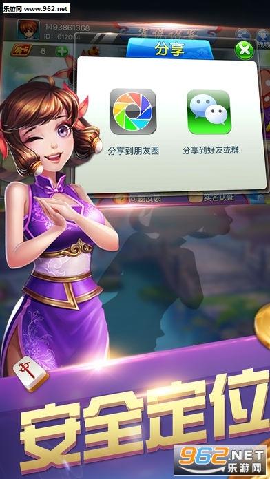 安卓游戏 安卓数据包 → 新安棋牌游戏大厅   《新安棋牌游戏大厅》