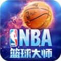NBA篮球大师手游最新版
