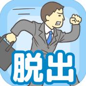 老子今天不上班汉化版v1.0