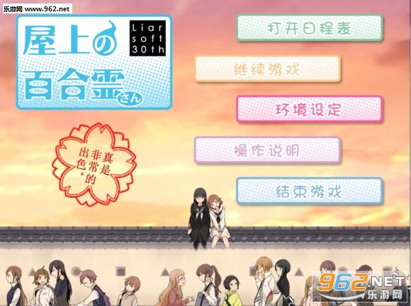 屋上的百合灵steam破解中文版截图0