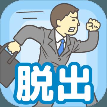 老子今天不上班中文汉化版v1.0
