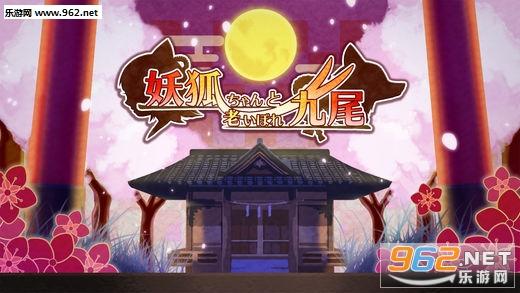 妖狐酱与老年九尾ios汉化版v1.0_截图0