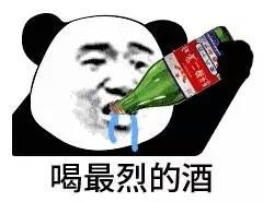 喝最烈的酒干杯表情图片成搞笑图片爆米花热的图片