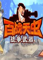 百战天虫WMD官方中文版