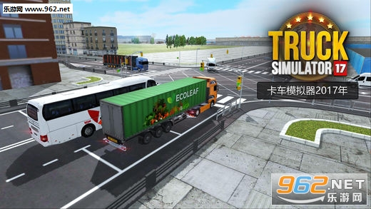 卡车模拟器2017年中文版v1.2_截图0
