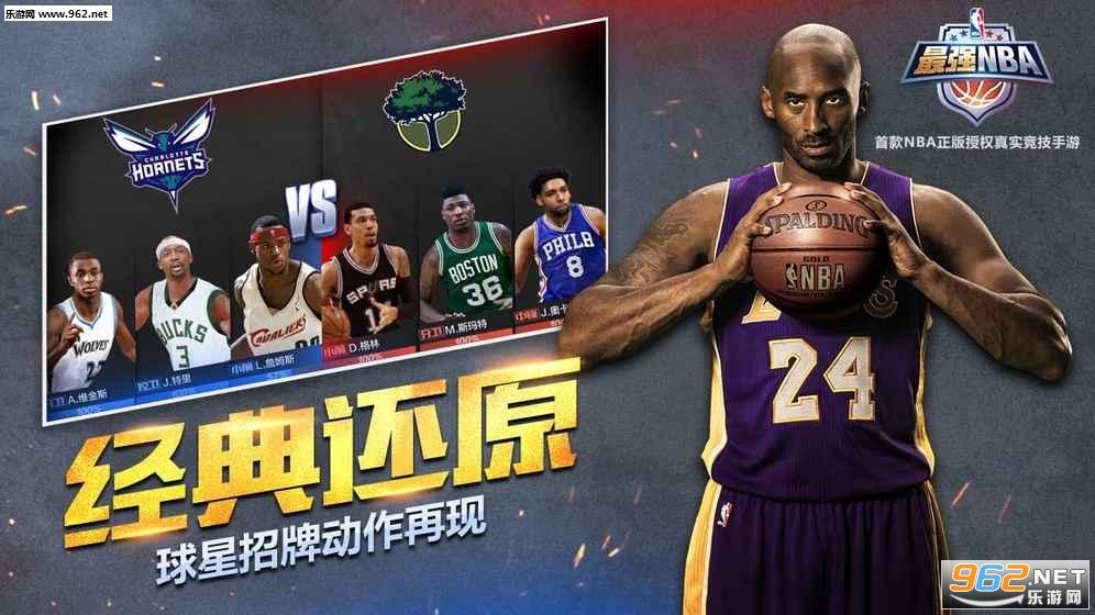 腾讯最强NBA公测版v1.2.122_截图1