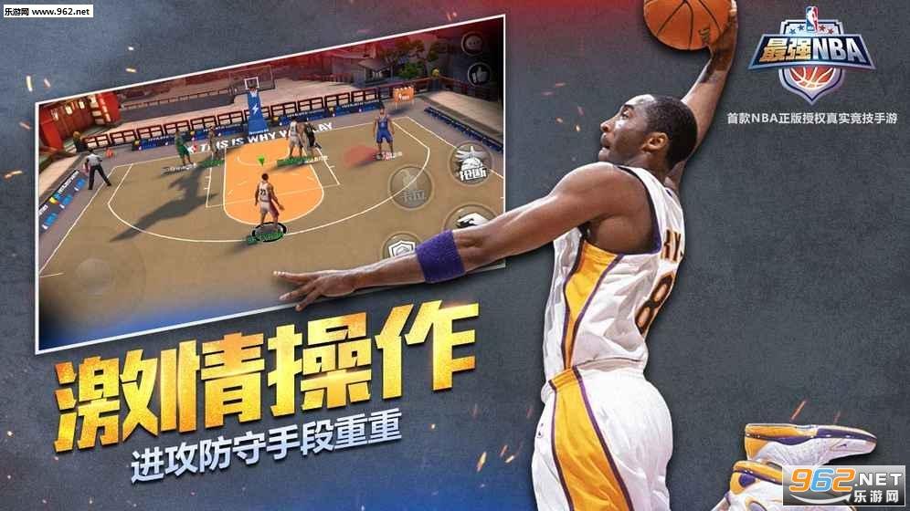 腾讯最强NBA公测版v1.2.122_截图2