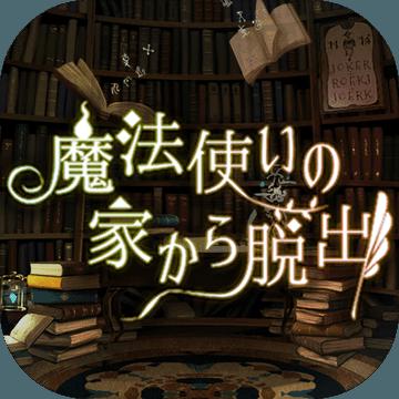 逃脱魔法师之家iOS苹果版v1.0.3