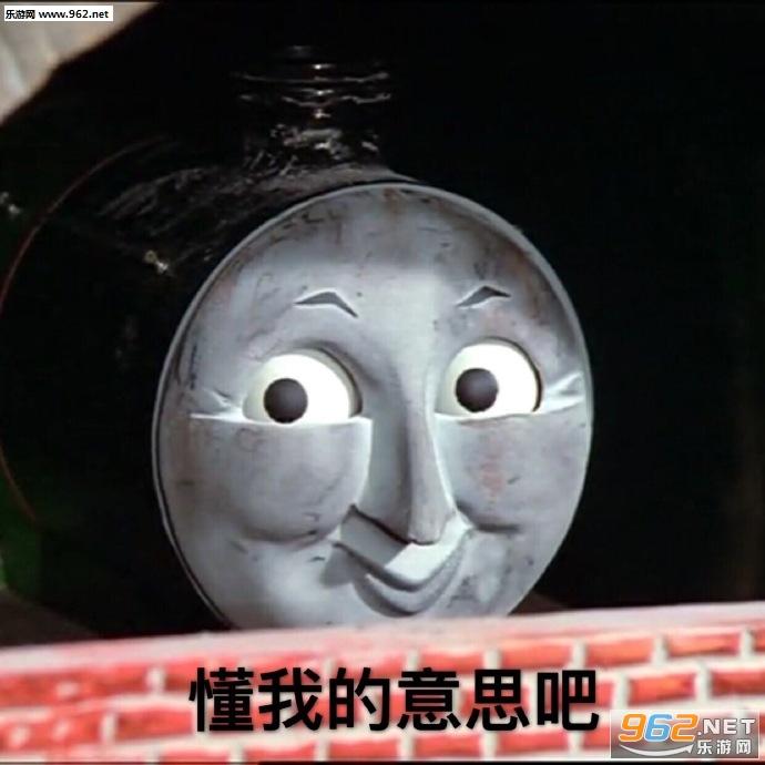 我就这个图片托马斯表情蘑菇表情 脸上笑嘻嘻谢谢大全表情包点点图片